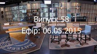 Утро в Большом Городе - Выпуск 58 - 06.05.2015