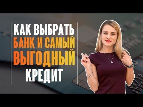 Как выбрать банк, чтобы взять кредит? Нестандартный подход.