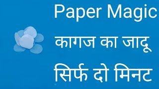 कागज का जादू सिखे सिर्फ दो मिनट मे । Paper Magic  ।LIFE HACKS HINDI