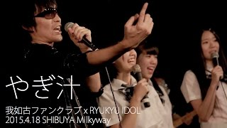 「RYUKYU IDOL東京初ワンマンライブ」DVD発売決定! 発売予定:次回東京...