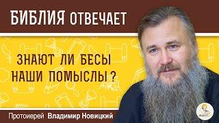 Знают ли бесы наши помыслы? Библия отвечает. Протоиерей Владимир Новицкий