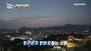[어서와 한국은 처음이지 89화] 낙산공원에서 바라보는 서울의 변신!!