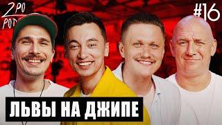 ЛЬВЫ НА ДЖИПЕ: DZK, шутки про Анатолича, мэр Притула [2POPODCAST #16]