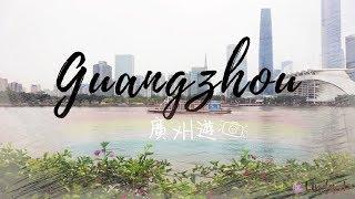 【廣州一日遊】 │ Travel Vlog │ Guangzhou │ Linda.L