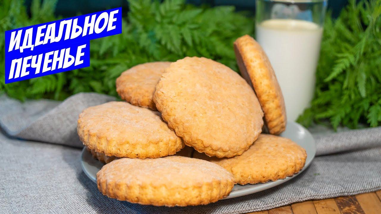 Песочное печенье на сметане и масле мягкое как у бабушки рецепт выпечки!