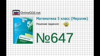 Задание №647 - Математика 5 класс (Мерзляк А.Г., Полонский В.Б., Якир М.С)