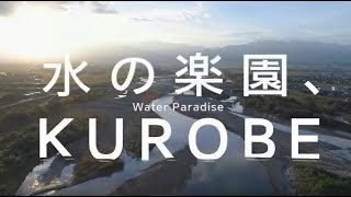 黒部市PR動画