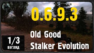 S.T.A.L.K.E.R. - Shadow of Chernobyl - OGSE 0693 - КрасЫво - 1 3