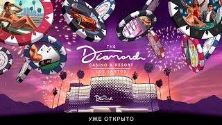 GTA Online: торжественное открытие казино-отеля Diamond