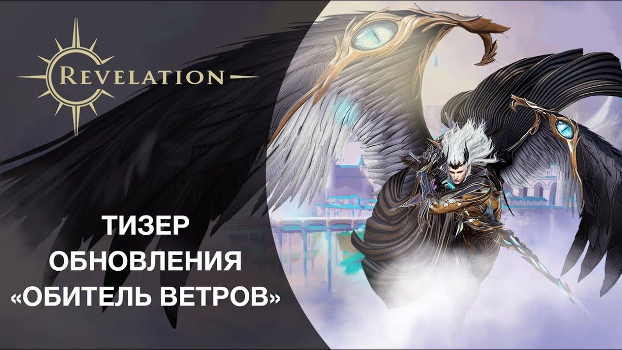 Анонс обновления «Обитель ветров»