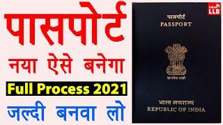 Passport Apply Online 2021 - naya passport kaise banaye | passport ke liye kaise apply kare | Guide