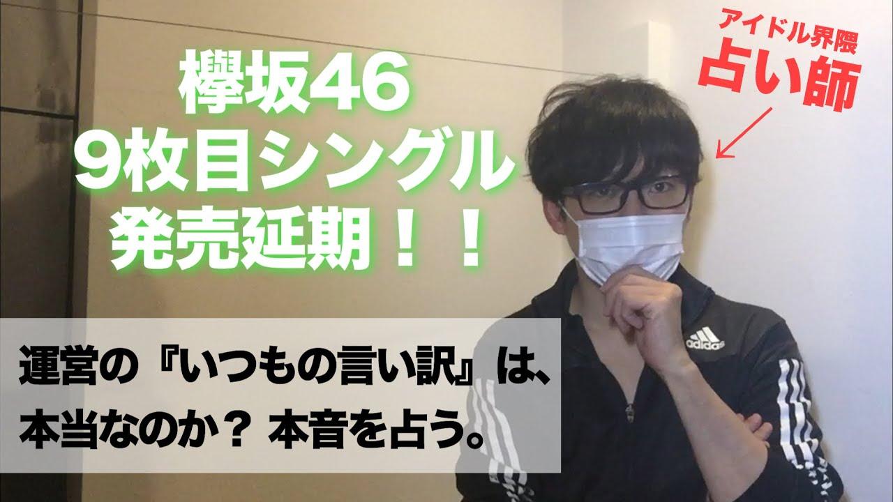 欅坂46 9thシングル 発売日