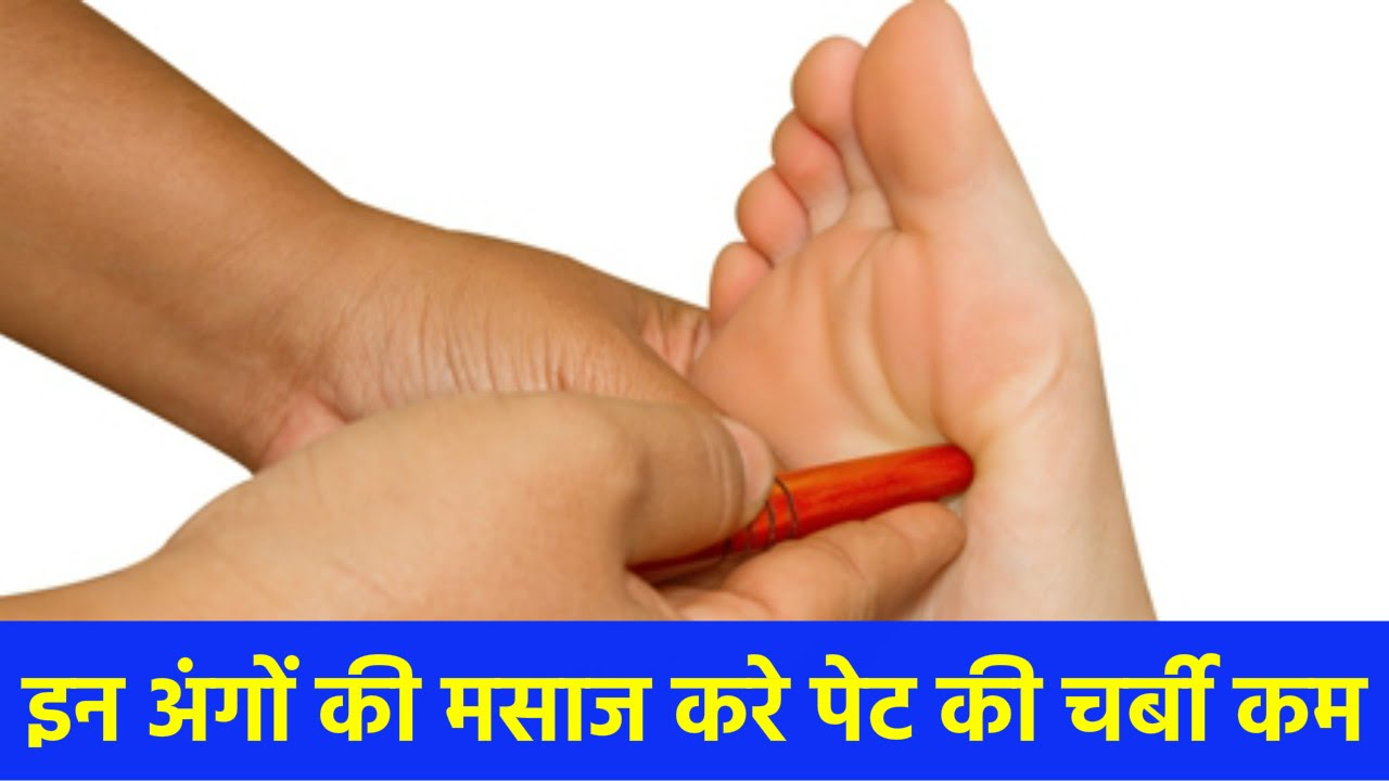 6 6 acupressure massage for weight loss in hindi youtube nvjuhfo Gallery