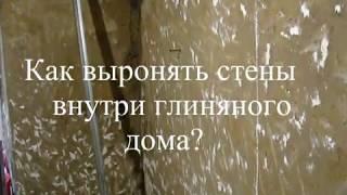 Как сделать ремонт и выровнять стены в глиняном саманном доме