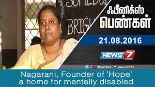 Nagarani, Founder of 'Hope' – a home for mentally disabled in Phoenix Pengal | News7 Tamil Program