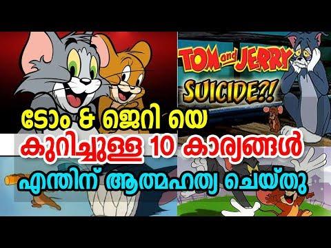Top 10 Funny Facts About Tom And Jerry | ടോം ആന്ഡ് ജെറി യെ കുറിച്ചുള്ള 10 സത്യങ്ങള്