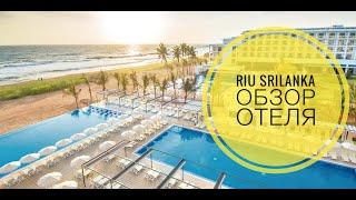 Отель Riu Шри ланка 2017 - обзор и отзывы!
