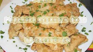 Рецепт жареного куриного филе на сковороде