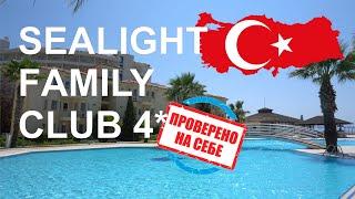 Экономичный отель с отличным морем Sealight Family Club Сеалигхт Фэмили Клаб Турция Кушадасы 2020