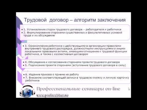 видео: Алгоритм заключения трудового договора