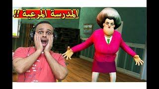 Gambar cover المدرسة المرعبة | Scary Teacher 3D !! 😈🔥