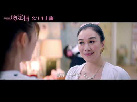 中国映画『一吻定情』Fall in Love at First Kiss