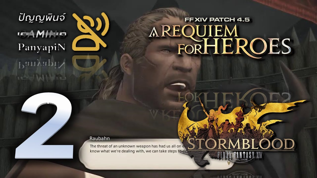 FFXIV 4.5x [EP.2]   Final Fantasy XIV - A Requiem for Heroes