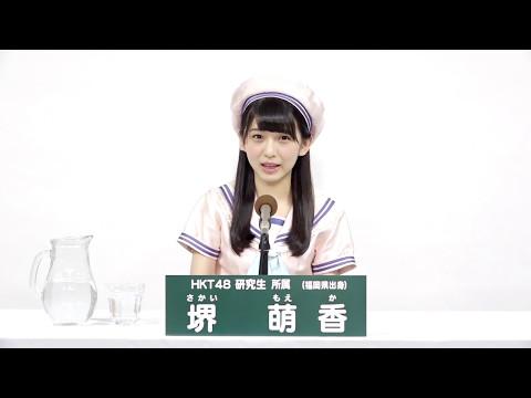 AKB48 49thシングル 選抜総選挙 アピールコメント HKT48 研究生 堺萌香 (Moeka Sakai) 【特設サイト】 http://www.akb48.co.jp/sousenkyo49th/ -------------------------...