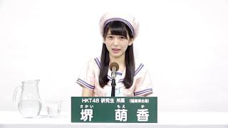AKB48 49thシングル 選抜総選挙 アピールコメント HKT48 研究生 堺萌香 ...