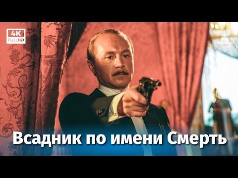 Всадник по имени смерть (драма, реж. Карен Шахназаров, 2004 г.)