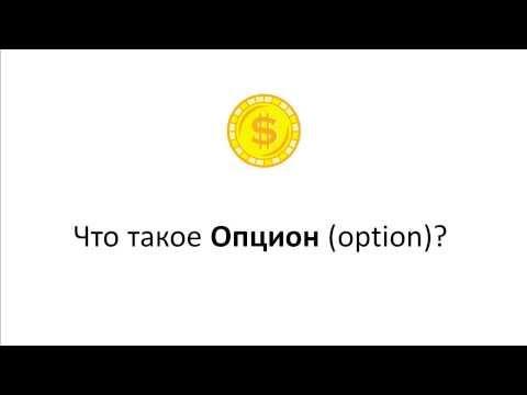 Что такое Опцион option определение