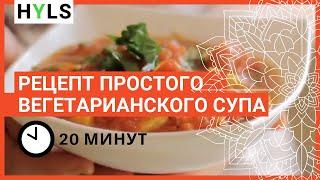 Как приготовить вегетарианский суп за 20 минут. Вкуснейший томатный суп без мяса