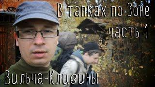 Вильча-Кливины. В тапках по Зоне. 1 серия(Чернобыльская зона отчуждения. Ночной лес это нечто, тем более в зоне, куда мы уже несколько часов как зашли...., 2016-10-07T13:41:48.000Z)