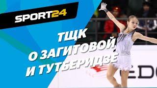 Отсутствие Загитовой похвала Тутберидзе Косторная Щербакова Трусова после короткой программы