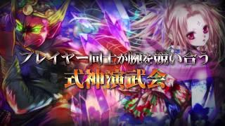 陰陽師【カードバトルゲーム】 ゲーム紹介ムービー