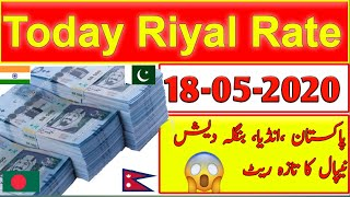 Saudi riyal rate in Pakistan India Bangladesh Nepal, Saudi riyal rate today, 18 May 2020,
