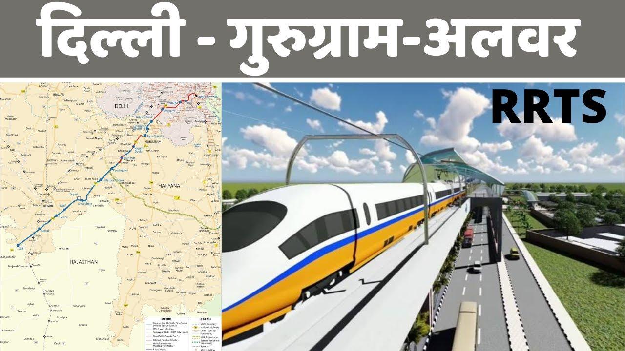 Delhi to Gurugram New High Speed Train | #rslive