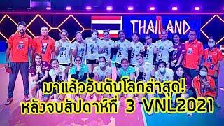 อันดับโลกล่าสุด! หลังจบสัปดาห์ที่ 3 'เนชั่นลีก2021' 'วอลเลย์บอลหญิงไทย' พร้อม 3 ชาติเอเชีย