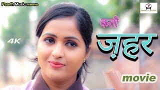kati zehar#pratap kumar,kavita joshi new movie 2019#कति ज़हर#ladli kavita joshi haryanvi hit film
