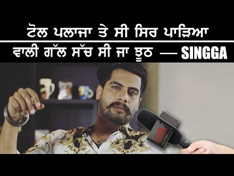 SINGGA Tell All About Toll Plaza Word In Jatt Di Clip Song 2019 | LIVE RECORDS