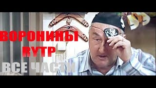 ВОРОНИНЫ RYTP// ВСЕ ЧАСТИ