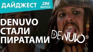 Denuvo стали пиратами. В России запретят порно. Ubisoft умирает. Новый дайджест №286