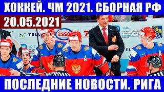 Хоккей ЧМ 2021 Сборная России по хоккею последние новости Россия Чехия Новости КХЛ Кубок Стэнли