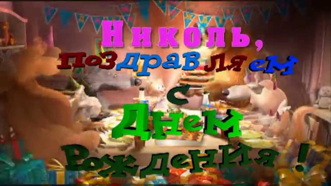 Видео поздравление маше и медведе фото 832