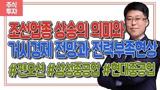[주식투자-2021.10.27] 조선업종과 기자재주 상…
