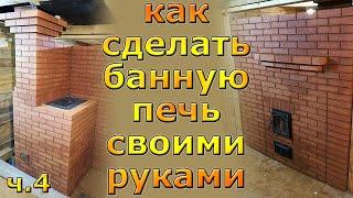 Как сделать кирпичную банную печь каменку для русской бани своими руками. Часть 4