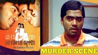 Manmadhan   Tamil Movie   Murder Scene   Simbu   Jyothika   Sindhu Tolani   Goundamani