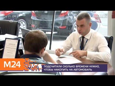 За какое время можно накопить на новый автомобиль - Москва 24