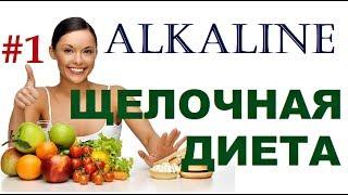 Щелачная Диета ALKALINE - №1 в мире