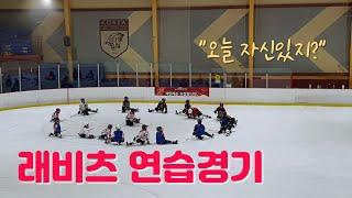 [아이스하키] 래비츠 연습경기